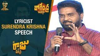 Surendra Krishna Speech | Jogendra Yuvagarjana | Nene Raju Nene Mantri Movie | Rana | Kajal Aggarwal