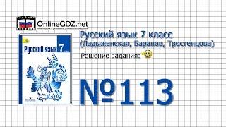 Задание № 113 — Русский язык 7 класс (Ладыженская, Баранов, Тростенцова)