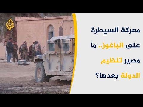 انتهاء معركة الباغوز.. هل طويت صفحة تنظيم الدولة بسوريا؟  - نشر قبل 5 ساعة