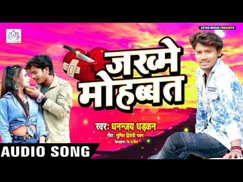 धनंजय धड़कन - Dhananjay Dhadhakan का ये गाना 100% रुला देगा आपको - दिल लगा के दगा देलू गोरी 2020 New