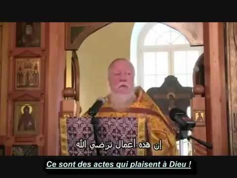 Un évêque Russe avoue que c'est les musulmans qui hériterons la terre et que Dieu aime les musulmans