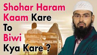 Sohar - Husband Agar Haram Kaam Karta Hai To Biwi Kya Kare By Adv. Faiz Syed