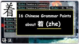 16 Chinese Grammar Points about 着 (zhe)
