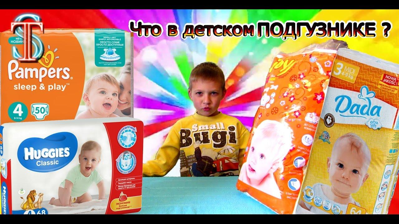 Что в детском подгузнике? Проведем ЭКСПЕРИМЕНТ: тестируем подгузники Pampers, Dada, Huggies, Joy!