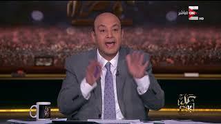 كل يوم - عمرو أديب : أول مرة اشوف 2 محتلين بيردحوا لبعض .. أردوغان و نتنياهو