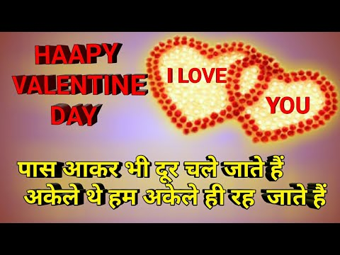 Valentine Day Special   Sad Shayari Image   Love Status For Valentine S Day