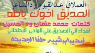 جديد العملاق  الفنان عبدالقيوم ود الشاعر /  الصديق اخوك ياطه