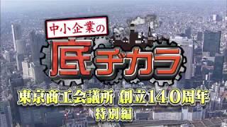 #79 東京商工会議所創立140周年 特別編