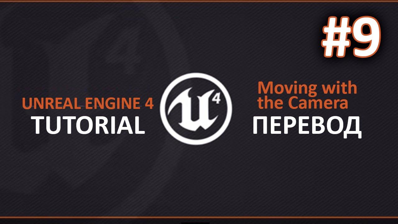 Unreal Engine 4. Перемещение с камерой / Moving with the Camera. Перевод #9