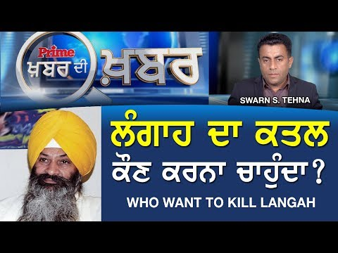 PRIME KHABAR DI KHABAR #370 - Who Want To Kill Langah (12-DEC-2017)