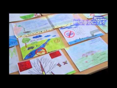 1006 Конкурс экологических рисунков