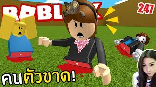 fresh Roblox Ep.247 Arrr!, lack all options. The remaining players will play half the options DevilMeiji |.