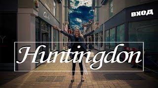 Жизнь в Англии   Англия, Huntingdon   Влог   Наш городок