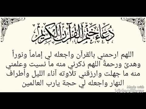 دعاء ختم القرآن كتابة بمناسبة ختمي للقرآن الكريم Youtube