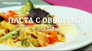 Паста с овощами и беконом [Рецепты от Рецептор]