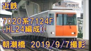 <近鉄>7020系7124F(HL24編成) 朝潮橋 2019/9/7撮影