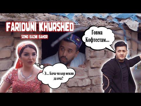 Фаридуни Хуршед - Гулумой 2020 _ Fariduni Khurshed - Gooloomoy 2020