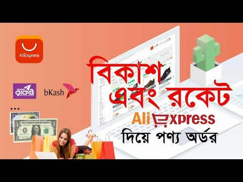 How To Buy Aliexpress Products From Bangladesh Using Bkash, Rocket Etc.