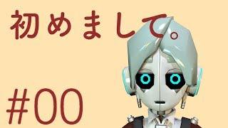アシスタントロボの動画「#00-初めまして-」のサムネイル画像