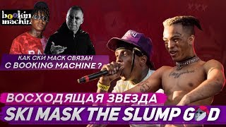КТО ТАКОЙ SKI MASK? / ЧТО СВЯЗЫВАЕТ С OXXXYMIRON? THE SLUMP GOD,  ДРУГ XXXTENTACION, BOOKING MACHINE