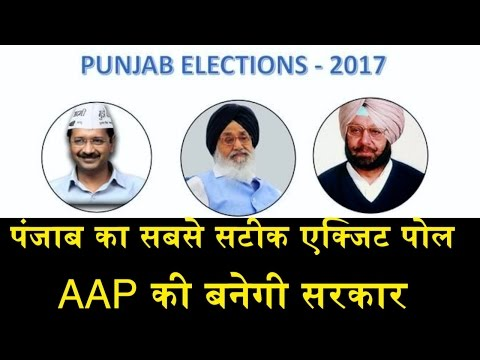 पंजाब का सबसे सटीक एक्जिट पोल/EXIT POLL OF PUNJAB ELECTION