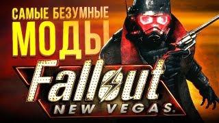 САМЫЕ БЕЗУМНЫЕ МОДЫ FALLOUT New Vegas