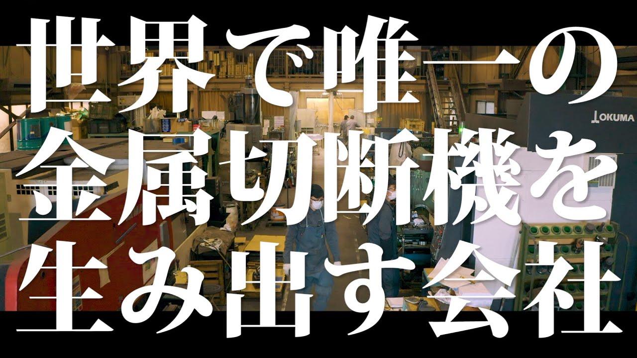 【企業PV】エムエスシー製造株式会社
