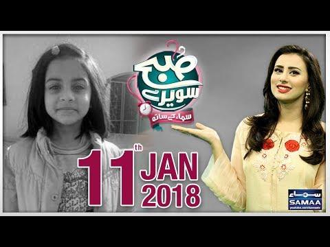 Subah Saverey Samaa Kay Saath | SAMAA TV | Madiha Naqvi | 11 Jan 2018