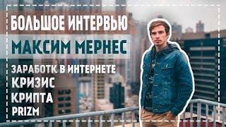 Куда инвестировать в кризис Что будет с PRIZM Новые проекты- YODA X, ПРИЗМ, Mavro. Максим Мернес