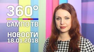 Новости Карелии 18.01.2018