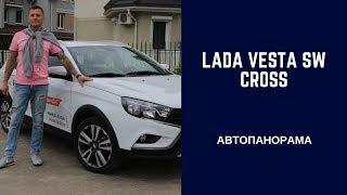 Вместительность LADA Vesta SW Cross тест Автопанорамы смотреть