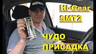 Hi-Gear SMT2 ЧУДО ПРИСАДКА РЕЗУЛЬТАТ! НОВАЯ ПРИСАДКА В МОТОР(#MadMax)
