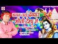 #BHOJPURI BOLBAM SONG 2018 - चलल जाई देवघर टेम्पू से - Manjur Mahi - Bhojpuri Song