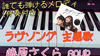 藤原さくら soup (ドラマ ラヴソング 主題歌) 誰でも弾けるピアノ (伴奏...