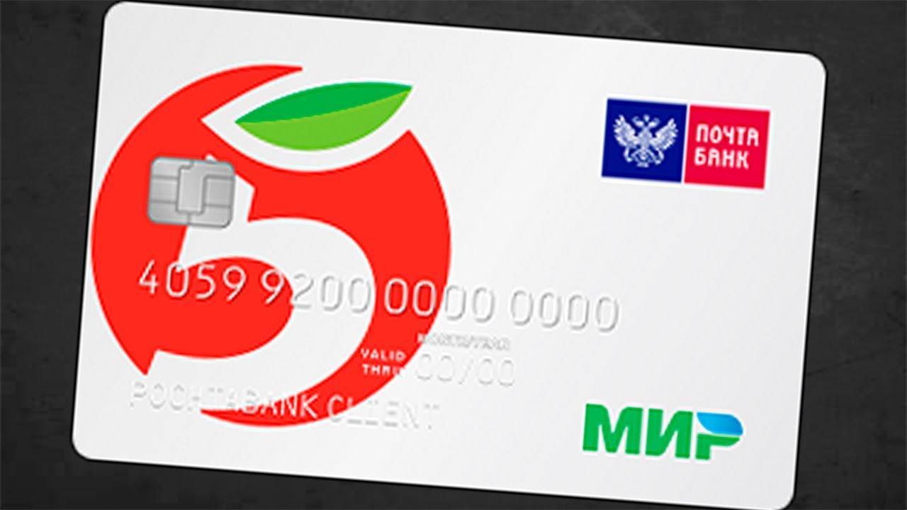 Кредитная карта Пятерочка от Почта Банка. Подробный обзор условий