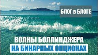 Волны Боллинджера на Бинарных Опционах | Бинарные Опционы Волны Боллинджера