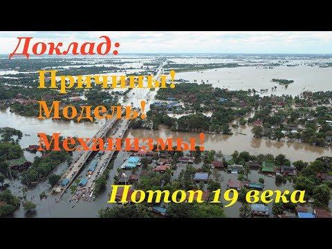 Потоп 19 века.  Доклад основной модели катастрофы.