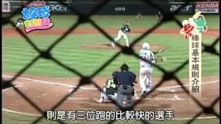 棒球規則介紹