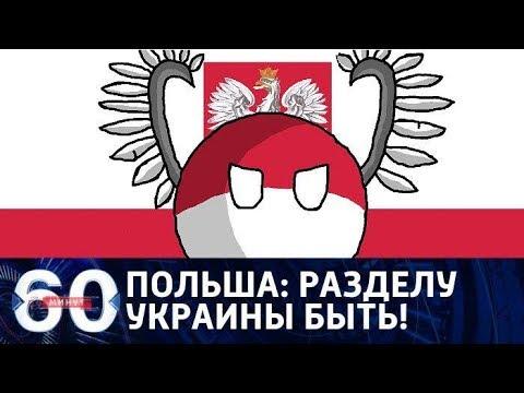 60 минут. Польша возвращает себе Львов и Вильнюс. От 08.08.2017 - Смотреть видео онлайн