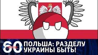 60 минут. Польша возвращает себе Львов и Вильнюс. От 08.08.2017