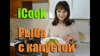Рыба в сотейнике айкук. Рецепты. Как готовить в посуде icook Amway. Полезное питание