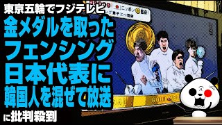 東京五輪でフジテレビ 金メダルを取ったフェンシング日本代表にK国人を混ぜて放送が話題