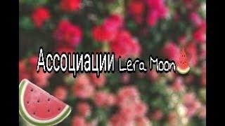 Ассоциации Lera Moon