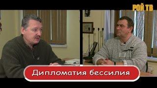 Игорь Стрелков: Курилы и «дипломатия бессилия»
