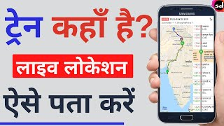 Live Train Status kaise dekhe | How to check Current Location of Train | Live Train Status on Google screenshot 2