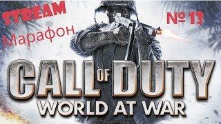 Марафон прохождения Call of Duty. На ветеране.№13 (Call of Duty: World at War)