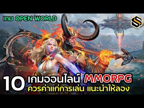 10 เกมออนไลน์ MMORPG OPEN WORLD ควรค่าแก่การเล่น แนะนำให้ลอง [เกม PC]