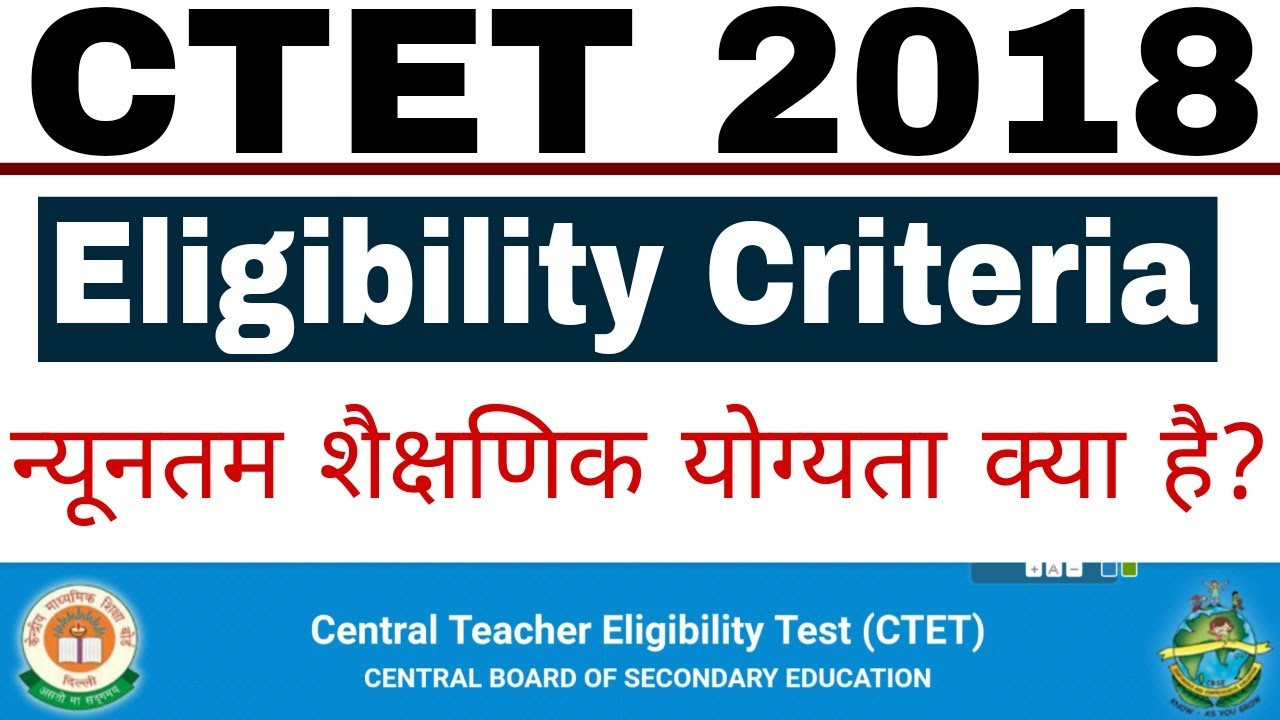 CTET 2018 Minimum Education Qualification || CTET Official Notice Will Be  Upload Soon