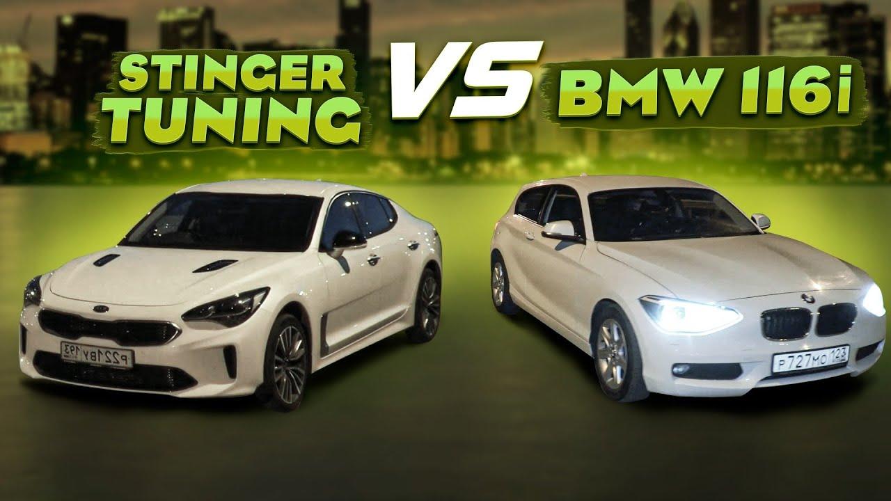 Kia Stinger 2.0т на ЧИПЕ ПРОТИВ BMW 116i чип. 2.0т против 1.6т