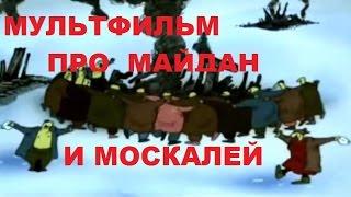 Обложка Мультфильм Про ХОХЛОВ и москалей с озвучкой